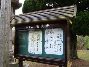 2008-12・13 西光寺 (5).JPG