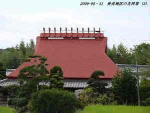 2009-08・31 長井地区の古民家 (3).JPG
