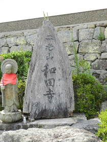 2012-09・13 二老山和田寺 (2).JPG