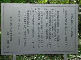 2013-09-26 五鈷山光明寺 (13).JPG