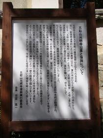 2013-09-26 五鈷山光明寺 (15).JPG