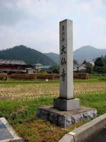 2013-09・13 東照山大仙寺 (1).jpg