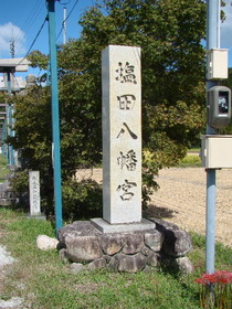 2013-09・26 塩田八幡宮 (1).JPG