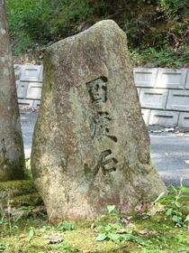 2013-09・26 天満神社 (16).JPG