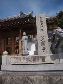 2014-03・04 北野山 多聞寺 (20).jpg