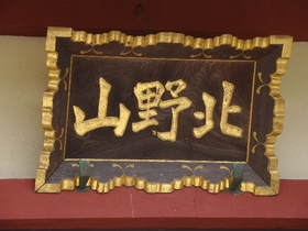 2014-03・04 北野山 多聞寺 (26).jpg