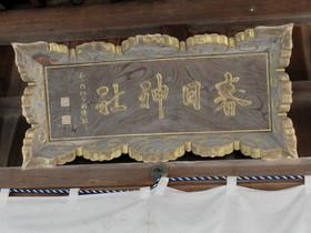 2014-03・17 笹山市:春日神社 (43).jpg
