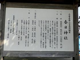2014-03・17 笹山市:春日神社 (7).jpg