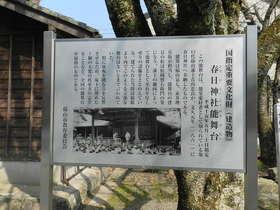 2014-03・17 笹山市:春日神社 (9).JPG