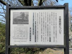 2014-03・17 篠山城跡 (11).jpg