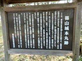 2014-03・17 篠山城跡 (12).jpg