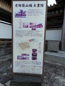 2014-03・17 篠山城跡 (14).jpg