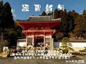 2015-01・03 新年の挨拶.jpg